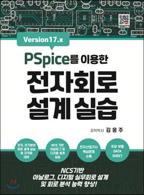 Pspice를이용한 전자회로설계실습
