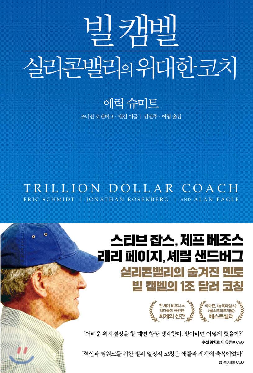 [대여] 빌 캠벨, 실리콘밸리의 위대한 코치