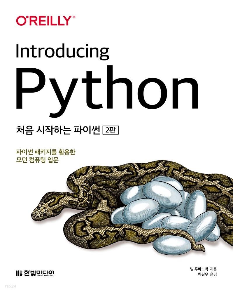 처음 시작하는 파이썬 (2판)
