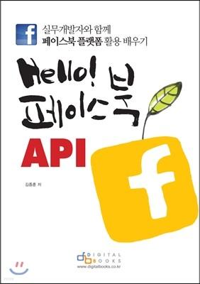 Hello! 페이스북 API