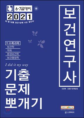 2021 민경애 보건연구사 기출문제뽀개기