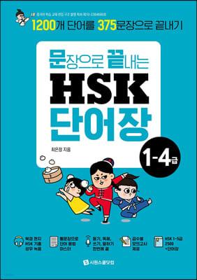 문장으로 끝내는 HSK 단어장 1-4급
