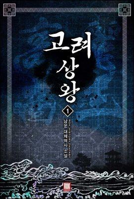 [세트] 고려 상왕 (총8권/완결)