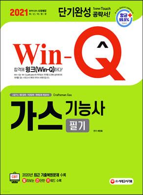 2021 Win-Q 가스기능사 필기 단기완성