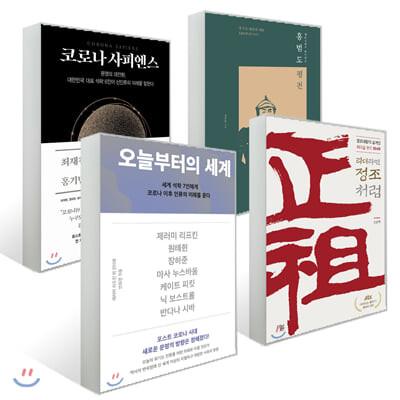 문재인 대통령 2020년 독서의 달 추천도서 4종 세트