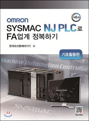 OMRON SYSMAC NJ PLC로 FA업계 정복하기 (6판)