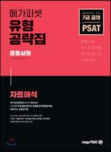 2021 7급 PSAT 유형공략집 응용심화 (자료해석)