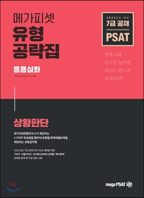 2021 7급 PSAT 유형공략집 응용심화 (상황판단)