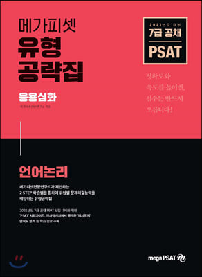 2021 7급 PSAT 유형공략집 응용심화 (언어논리)