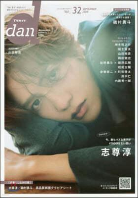 TVガイドdan Vol.32