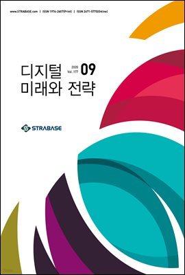 디지털 미래와 전략(2020년 9월호 Vol.177)