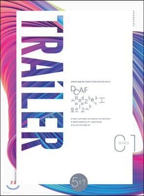 2021 DCAF 생명과학1 TRAILER 모의고사 Series 1 5회분+30제 (2020년)