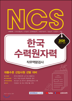2020 NCS 한국수력원자력 직무역량검사