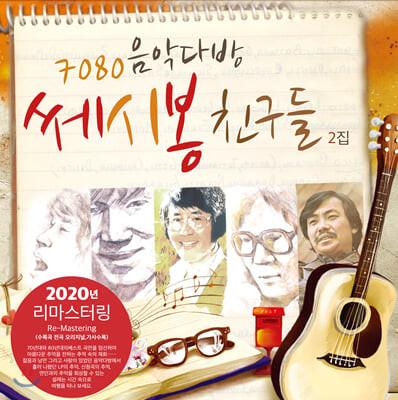 7080 음악다방 쎄시봉 친구들 2집 - 이장희, 송창식, 윤형주, 김세환, 조영남 [LP]