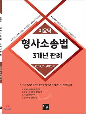 이윤탁 형사소송법 3개년 판례