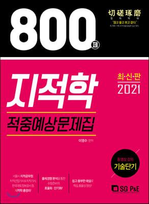 2021 지적학 적중예상문제집 800제