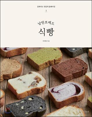 낭만브레드 식빵