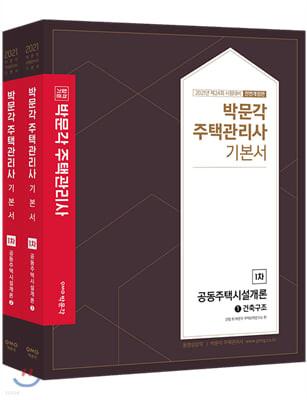 2021 박문각 주택관리사 기본서 1차 공동주택시설개론 세트