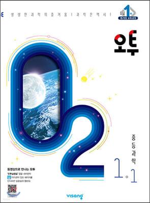 오투 중등과학 1-1 (2021년)