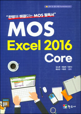 MOS Excel 2016 Core