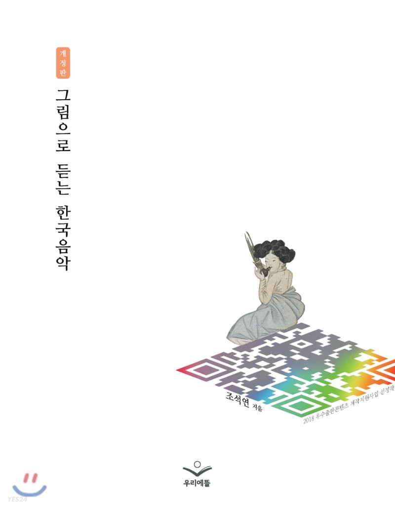 그림으로 듣는 한국음악