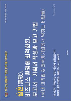 실전(實戰), 비즈니스 환경에 최적화된, 보고서·기획서 작성과 보고 기법