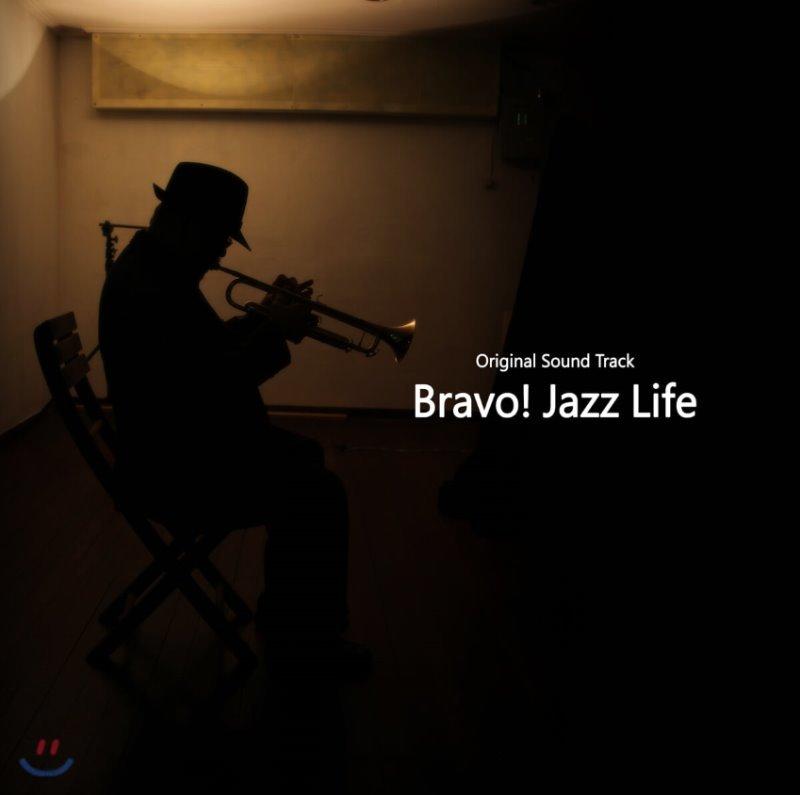 브라보! 재즈 라이프 영화음악 (Bravo! Jazz Life OST) [투명 컬러 2LP]