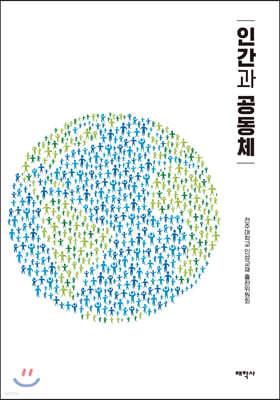 인간과 공동체