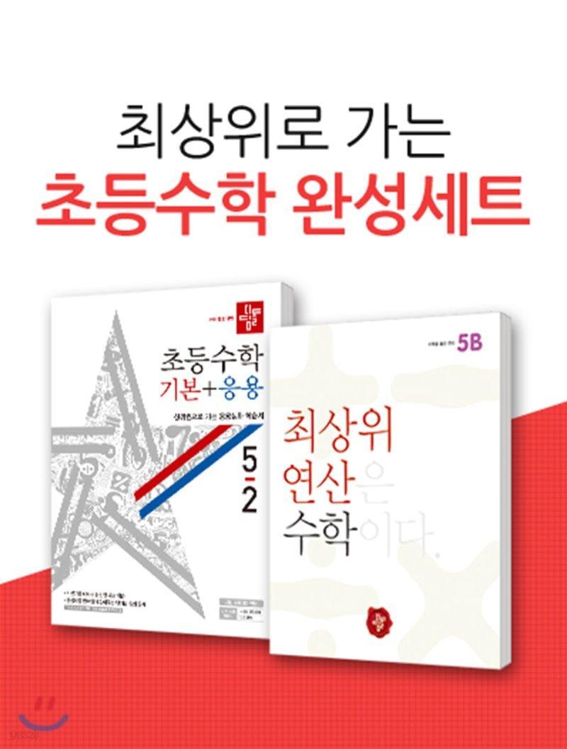 디딤돌 초등수학 기본+응용5-2 + 최상위연산5B (전2권 세트)