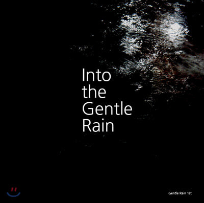 젠틀 레인 (Gentle Rain) - 1집 Into The Gentle Rain [화이트 컬러 LP]