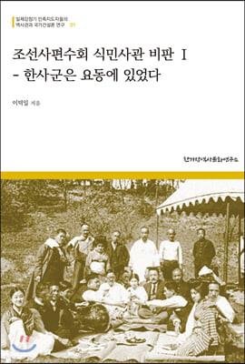 조선사편수회 식민사관 비판 1
