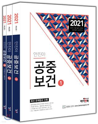 2021 안진아 공중보건 세트