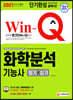 2021 Win-Q 화학분석기능사 필기+실기 단기완성