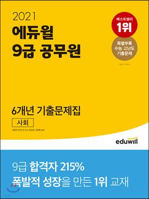 2021 에듀윌 9급 공무원 6개년 기출문제집 사회