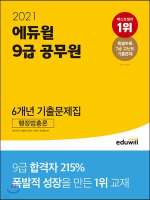 2021 에듀윌 9급 공무원 6개년 기출문제집 행정법총론