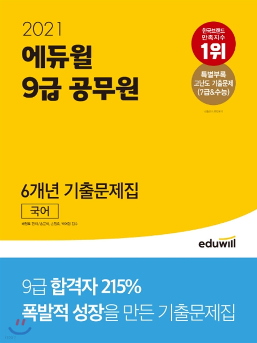 2021 에듀윌 9급 공무원 6개년 기출문제집 국어