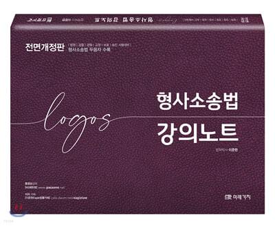 LOGOS 형사소송법 강의노트
