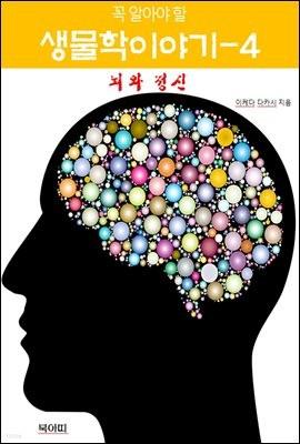 꼭 알아야 할 생물학 이야기-4 _뇌와 정신