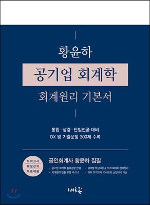 황윤하 공기업 회계학 회계원리 기본서
