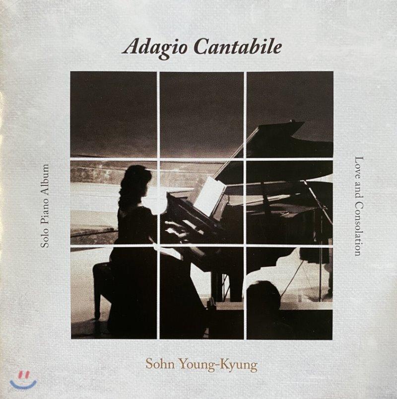 손영경 - 피아노 연주집 (Adagio Cantabile)