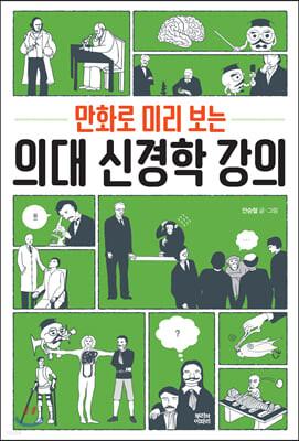 만화로 미리 보는 의대 신경학 강의
