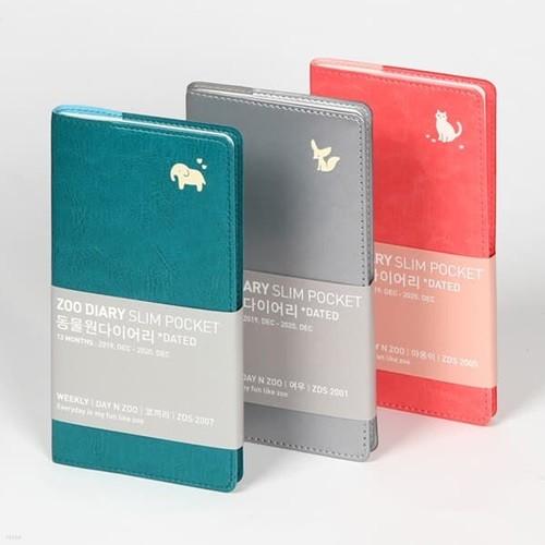 [캘린더 GIFT]2021 동물원 다이어리 포켓-일러스트