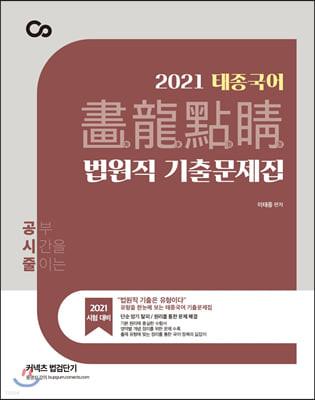 2021 태종국어 화룡점정 법원직 기출문제집