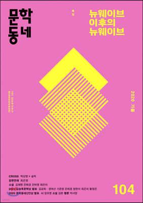 문학동네 (계간) : 가을호 [2020]