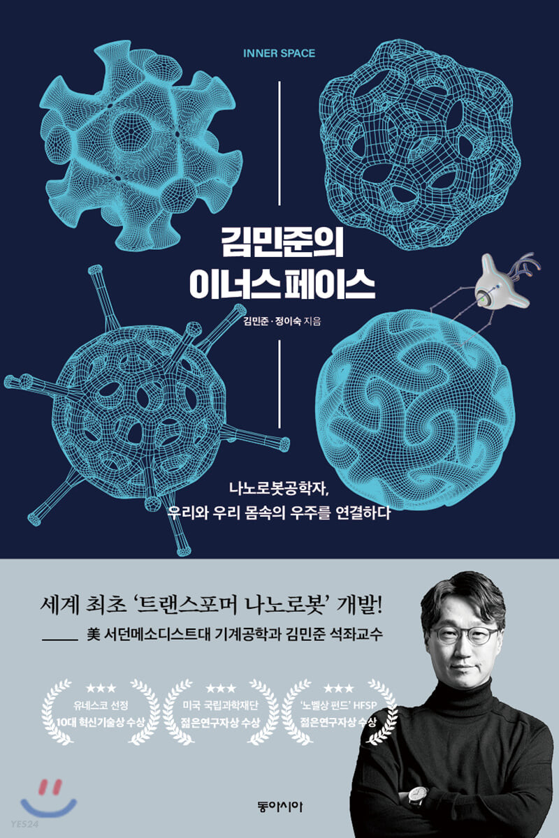 김민준의 이너스페이스