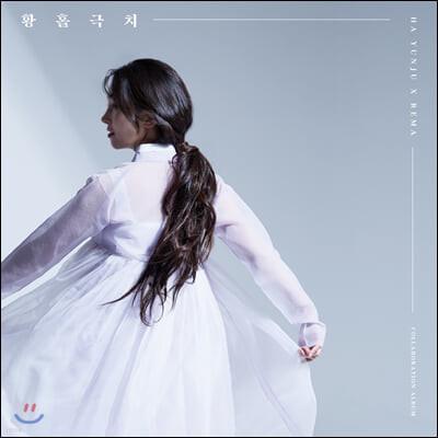 하윤주 / 레마 - 황홀극치