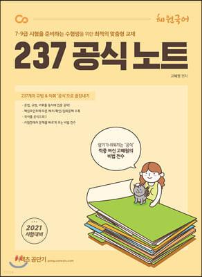 2021 혜원국어 237 공식 노트