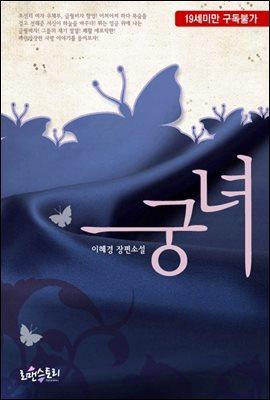 [세트] 궁녀 (전2권)