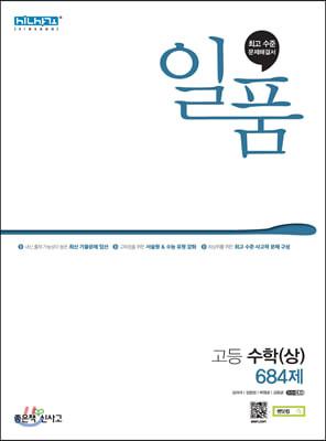 일품 고등 수학(상) (2021년)