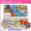 [õ�米��] ��Ű��(Talkie book) ��Ʈ (�����������)